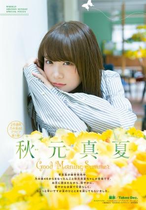 [2017.05.17-03.27] 週刊少年サンデー 2017年 No.25 Akimoto(8)
