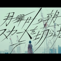Sakamichi Review : Getsuyoubi no Asa, Skirt wo Kirareta
