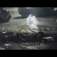 Sakamichi Review : Onna wa Hitori ja Nemurenai