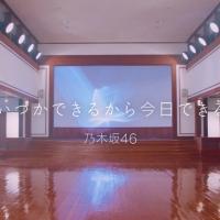 Sakamichi Review : Itsuka Dekiru Kara Kyou Dekiru MV