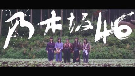 乃木坂46 『僕の衝動』.mp4_000110109