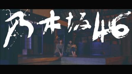 乃木坂46 『僕の衝動』.mp4_000111110