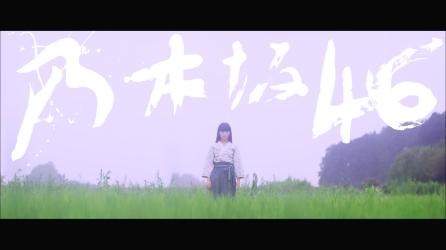 乃木坂46 『僕の衝動』.mp4_000112111