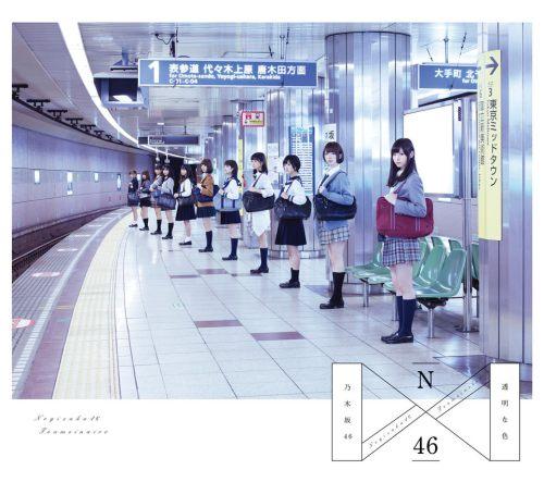NogizakaAlbumB